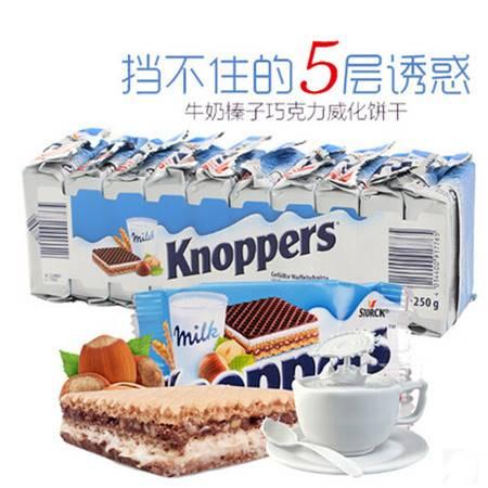 德国knoppers牛奶榛子巧克力威化饼干10片250g