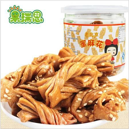 老北京蜜麻花120g 蜂蜜小麻花 香酥麻花 红糖麻花