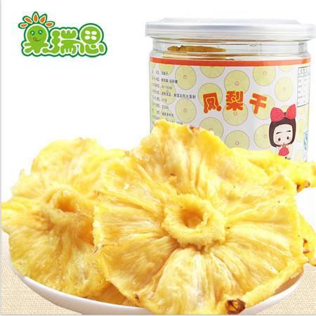 凤梨干 128g 菠萝圈 果干零食 易拉罐装 原汁原味