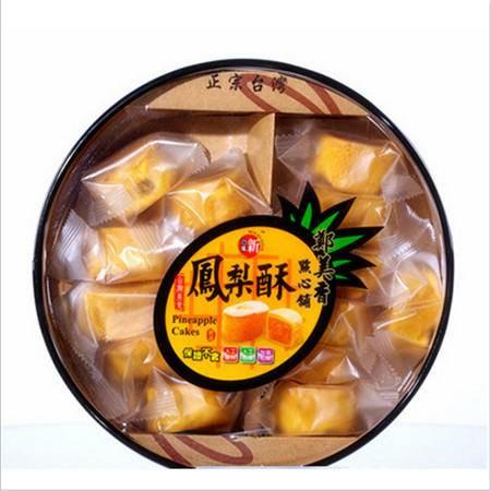 台湾特产凤梨酥新巧风精致一口凤梨酥进口食品休闲零食