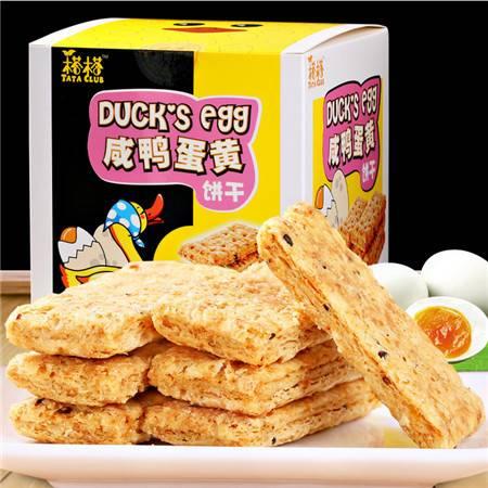 台湾进口零食 榙榙咸鸭蛋黄饼干盒装120g*2