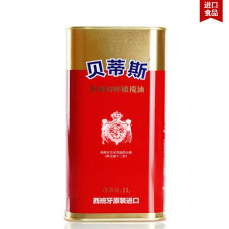 BETIS贝蒂斯西班牙特级初榨橄榄油礼盒1L*2罐