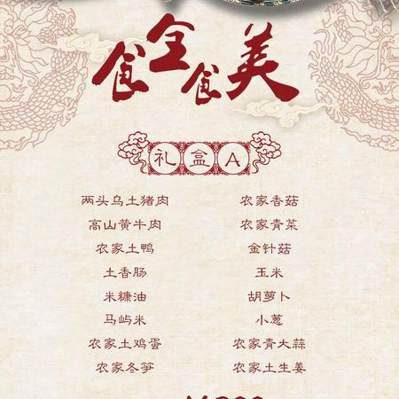 """【预售】七里源""""食全食美""""年夜饭礼盒A 16000001"""