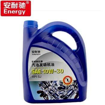 安耐驰发动机机油润滑油汽车抗磨机油SJ10W-30正品包邮
