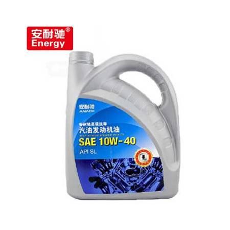 安耐驰汽车发动机机油SL10w-40汽车机油合成机油正品包邮