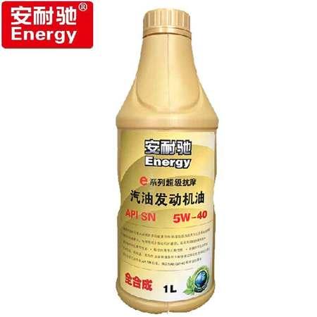 安耐驰全合成型机油SN5W-40四季抗磨润滑油1L正品  包邮