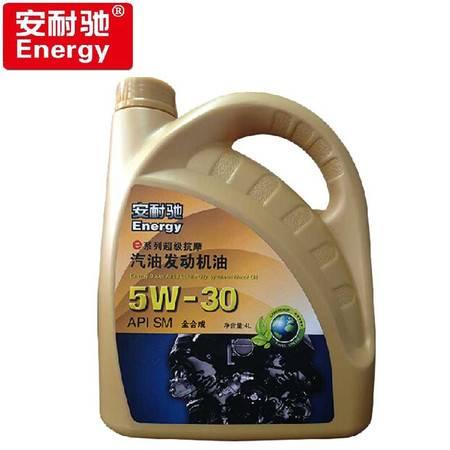 安耐驰汽车发动机机油SM5W-30全合成润滑油 正品包邮