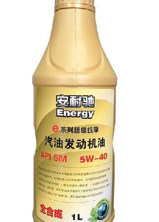 安耐驰机油正品5w-40 1L全合成汽车机油润滑油