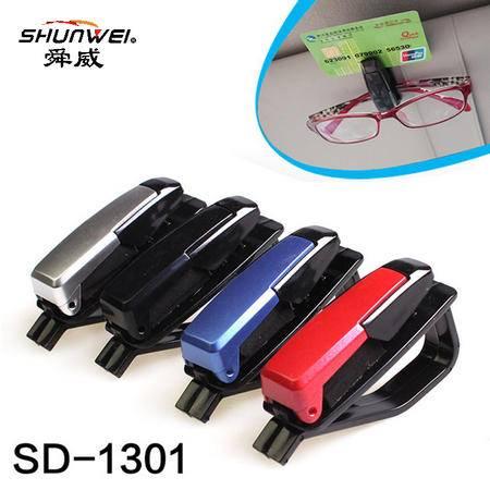 舜威 多用途票据夹/多功能车载眼镜架 多色可选 SD-1301