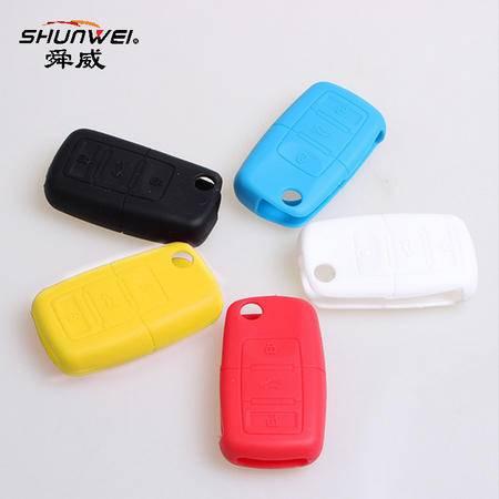 舜威 硅胶钥匙包 大众专用硅胶钥匙包 5色可选 车用钥匙包SD-0058