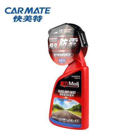 CARMATE 快美特魔力玻璃清洁防雾剂 挡风玻璃除雾防雾剂CPS121