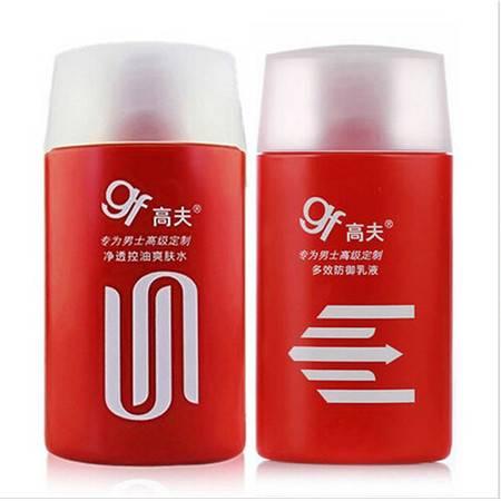 高夫 净透控油爽肤水125ml+多效防御乳液125ml 组合2件套装