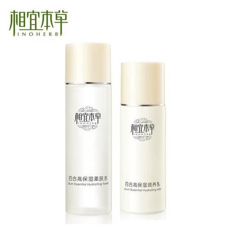 相宜本草百合二件套(柔肤水150ml+润养乳120g)