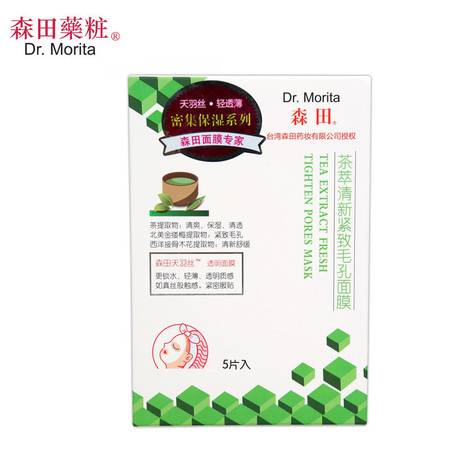 森田药妆 茶萃清新紧致毛孔面膜(5片)