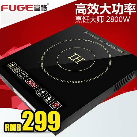 富格 家用A21台式大功率电磁炉 2800W嵌入式爆炒火锅商用