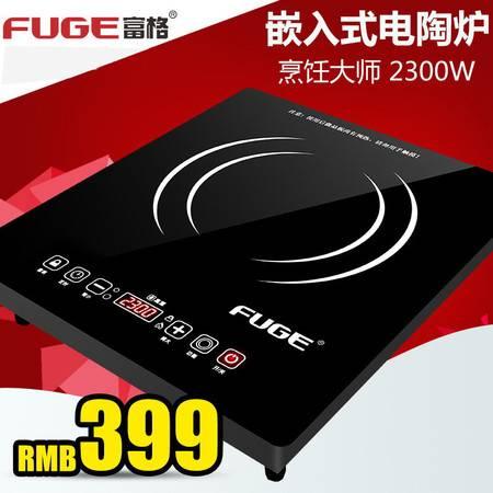 富格 C13无电磁辐射电陶炉光波炉爆炒火锅台嵌两用式正品