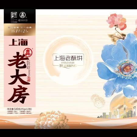 【舟山】老大房 上海老酥饼礼盒 45g*12