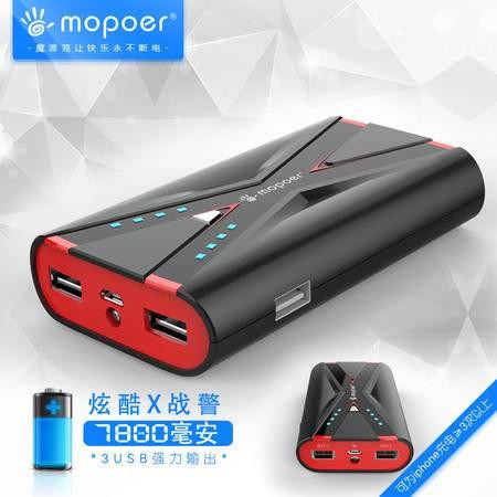 正品便携手机移动电源充电宝平板通用mopoer品牌X战警包邮大容量