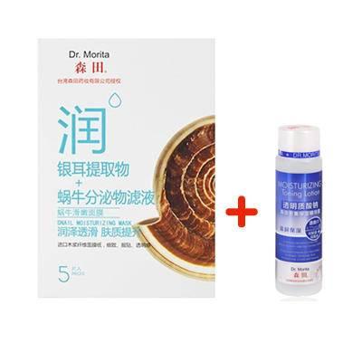 森田药妆润白保湿系列-蜗牛嫩滑面膜(3盒15片)