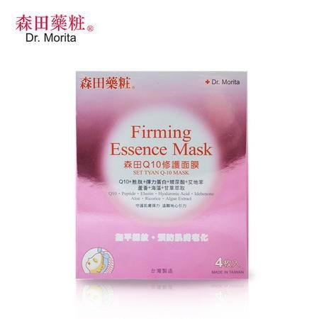 【森田药妆】台湾进口系列—Q10修护面膜5片