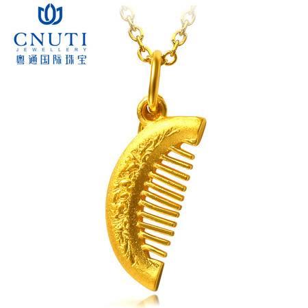 CNUTI粤通国际珠宝 黄金吊坠 金梳子 结婚四宝 婚嫁项链挂坠 女款 1.8克