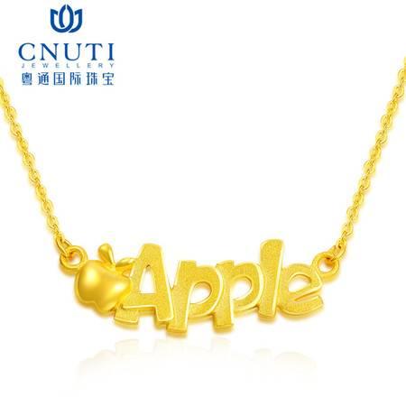 CNUTI粤通国际珠宝 黄金套链项链 apple足金女士项链挂坠 黄金链 5.72克