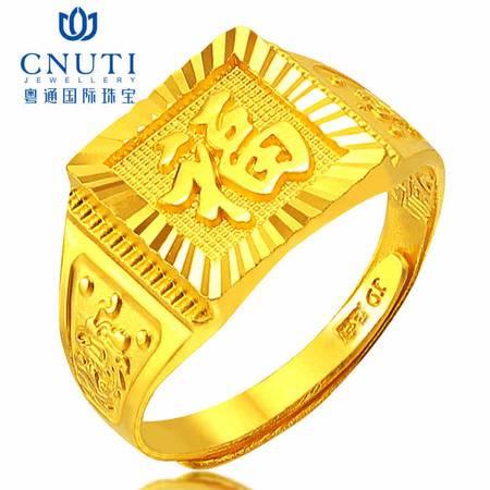 CNUTI粤通国际珠宝 黄金戒指999足金活口福字男戒正品 约11.1g