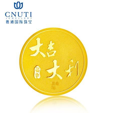 CNUTI粤通国际珠宝 黄金金币 足金福如东海大吉大利 约5g