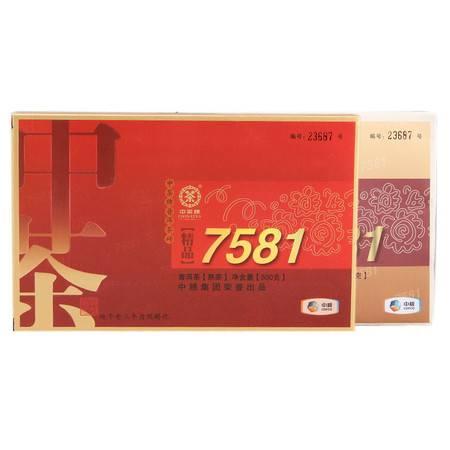 中粮 中茶牌 茶叶 黑茶 典藏精品7581茶砖(熟茶)云南普洱茶500g/盒