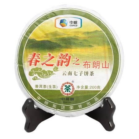 中茶 云南普洱茶叶 黑茶 2011年春之韵之布朗山(普洱生茶)200g/饼 中粮荣誉出品