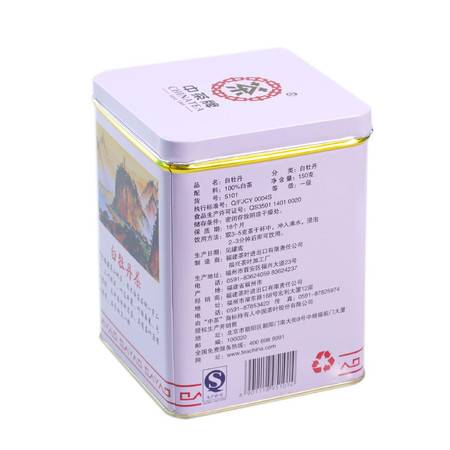 中茶蝴蝶 福鼎白茶一级白牡丹150克/罐(2罐赠精美礼袋) 清香怡人 中粮荣誉出品