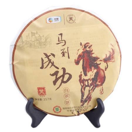 中茶 蝴蝶 茶叶 福鼎白茶 2014年马年生肖纪念饼马到成功357g/饼