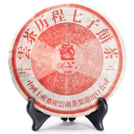 中茶 黑茶叶 云南普洱茶 16年陈吉幸典藏版历程饼(熟茶)357g/饼 中粮荣誉出品