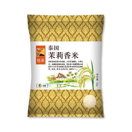 中粮 悠采世界精品大米之泰国茉莉香米2kg/袋 泰国乌汶府直采 中粮荣誉出品