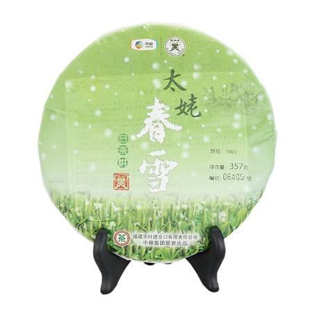 中茶 蝴蝶 茶叶 福鼎白茶 5903太姥春雪白茶饼357g/饼 中粮出品