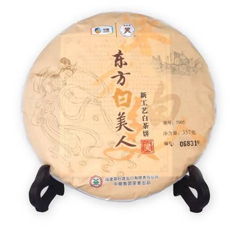 中茶 蝴蝶 茶叶 福鼎白茶 5905东方白美人新工艺白茶饼357g/饼