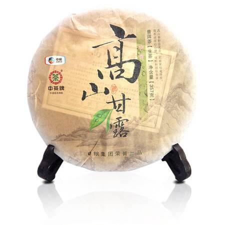 中茶 云南普洱茶 黑茶 2013年高山甘露357g/饼(生茶) 明前春蕊 香高韵远