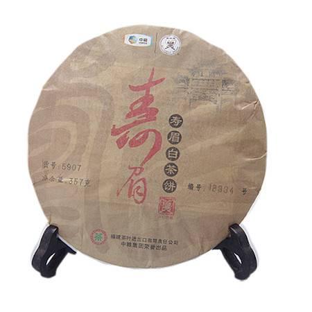 中茶 茶叶 蝴蝶牌福鼎白茶 5907寿眉白茶饼357g/饼 性价比卓著 中粮荣誉出品