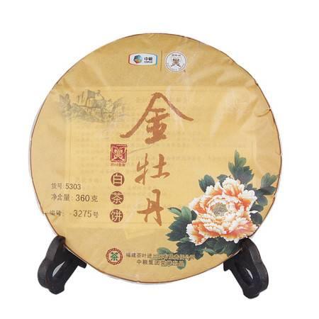中茶 蝴蝶 福鼎白茶 茶叶 5303金牡丹白茶饼360g/饼 高端白茶典范 中粮荣誉出品