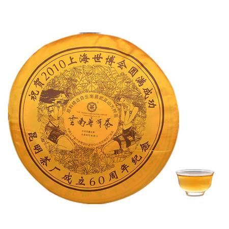 中茶2010年昆明茶厂60周年暨上海世博会典藏纪念青饼6KG 雅致礼盒装 传世国礼普洱