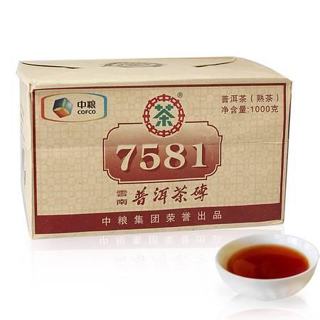 中茶 茶叶 云南普洱茶 黑茶叶 7581熟茶砖1kg/包(250g*4片)普洱典范 中粮出品