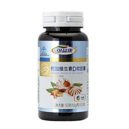 中粮可益康 钙加维生素D软胶囊 1.0g/粒*50粒/瓶 中粮荣誉出品