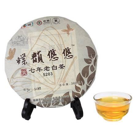 中茶蝴蝶 茶叶 福鼎白茶 5203蝶韵悠悠七年老白茶360克/饼 中粮荣誉出品