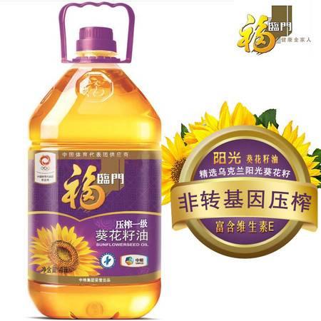 福临门 非转基因压榨一级葵花籽油4L/瓶(偏远地区无法送达)