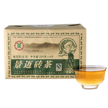 中茶牌 云南普洱茶叶 黑茶 2011年景迈砖茶1kg/包(250g*4片)普洱生茶