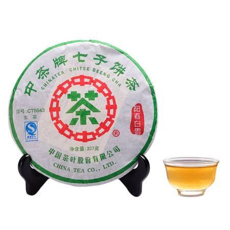 中茶 云南普洱茶叶 2007年CT8643阳春白雪青饼357g/片 普洱生茶