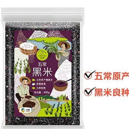 [预售][邮划算台州专场]中粮初萃 五常黑米400g 杂粮