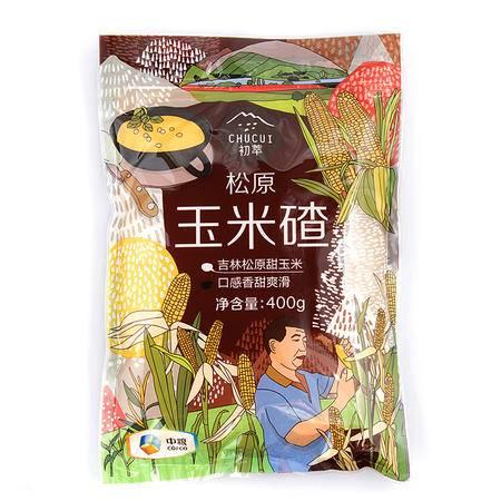 [预售][邮划算台州专场]中粮初萃 吉林松原甜玉米渣400g 杂粮