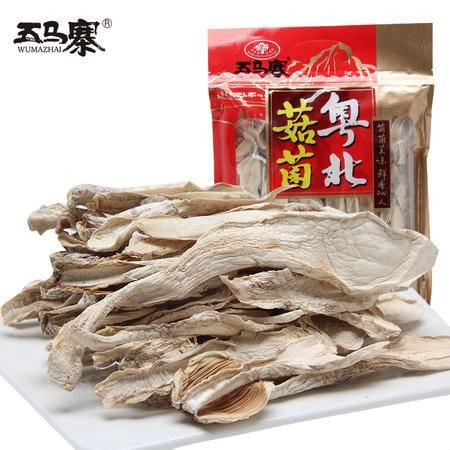 五马寨鸡腿菇150g/包