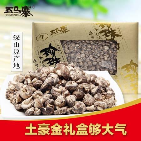 五马寨礼盒珍珠菇500g/盒